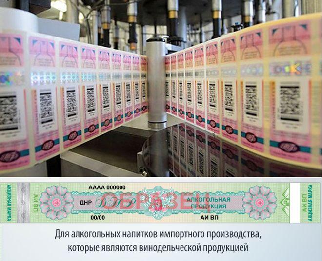 Старые акцизные марки на алкоголь фото