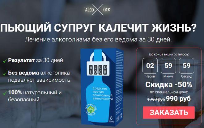 Препарат Алколок