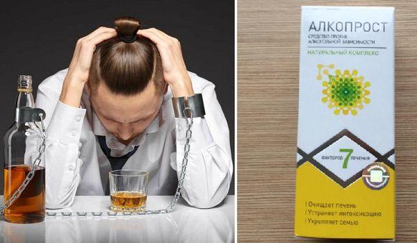 Препарат Алкопрост от алкоголизма