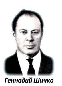 Автор метода Геннадий Андреевич Шичко