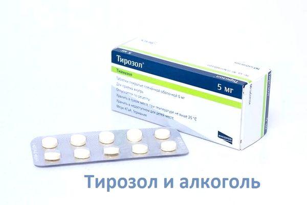 «Тирозол» – препарат