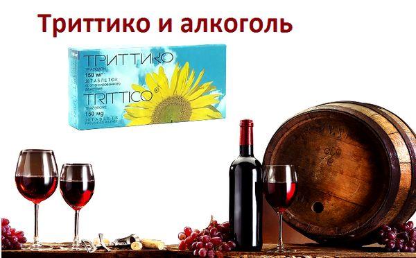 Триттико алкоголь совместимость