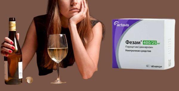 Лекарство со спиртным