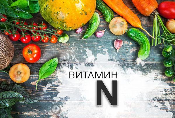 Витамин N