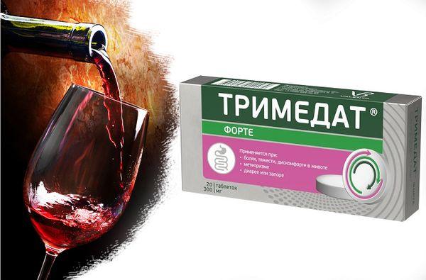 Спазмолитик Тримедат и вино
